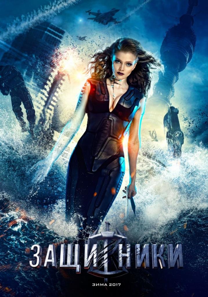 guardians-film-poster