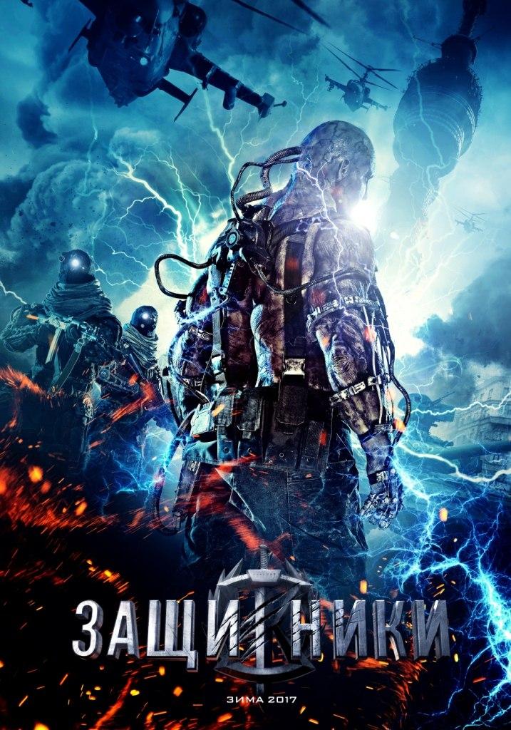 guardians-russian-superhero-poster